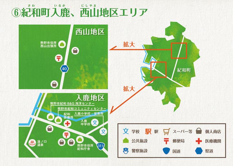 熊野市紀和町入鹿、西山地区エリアマップ