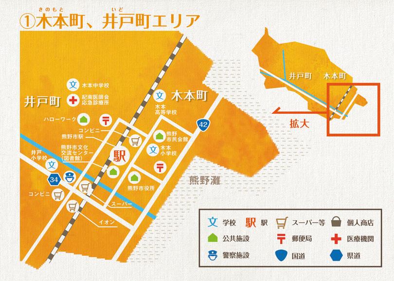 熊野市木本町、井戸町エリアマップ