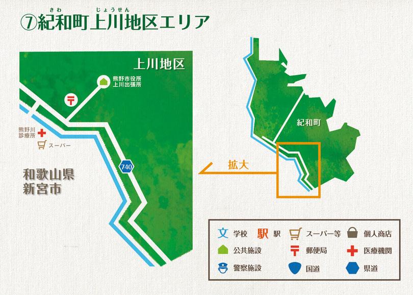 熊野市紀和町上川地区エリアマップ