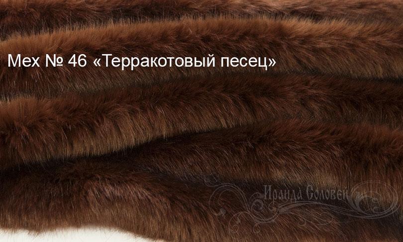 """Искусственный мех № 46 """"Терракотовый песец"""""""