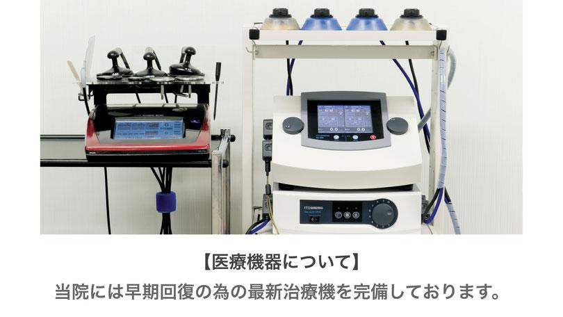 【医療機器について】 当院には早期回復の為の最新治療機を完備しております。