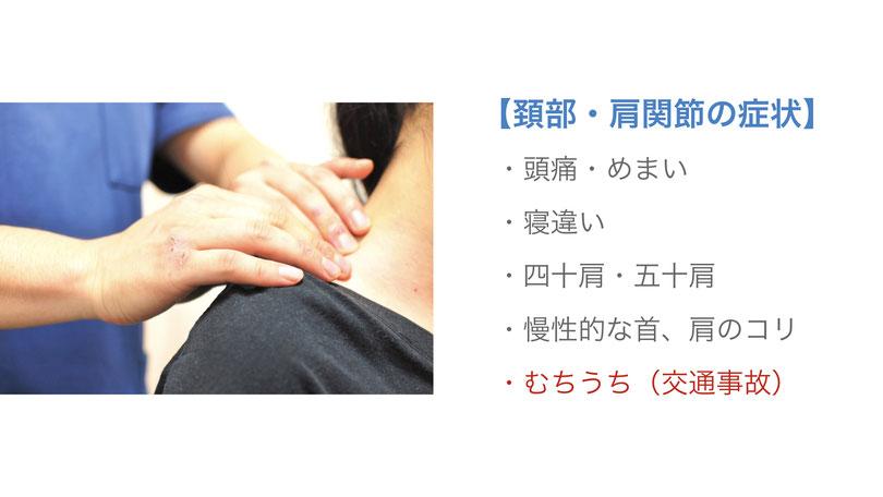 【頚部・肩関節の症状】   ・頭痛・めまい   ・寝違い   ・四十肩・五十肩   ・慢性的な首、肩のコリ   ・むちうち(交通事故)