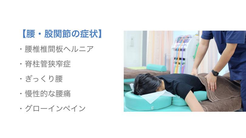 【腰・股関節の症状】   ・腰椎椎間板ヘルニア   ・脊柱管狭窄症   ・ぎっくり腰   ・慢性的な腰痛   ・グローインペイン