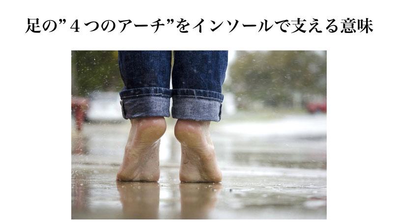 """足の""""4つのアーチ""""をインソールで支える意味"""