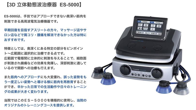 【3D 立体動態波治療器 ES-5000】  ES-5000は、手技ではアプローチできない奥深い筋肉を刺激できる高周波電気治療機器です。  早期回復を目指すアスリートの方々、マッサージ店やサロン店などで肩コリ・腰痛を解消できなかった方は特におすすめです。  特徴としては、奥深くにある特定の部分をピンポイント〜広範囲に選択的に治療できる点です。 広範囲で電極間に立体的に刺激を与えることで、細胞面が刺激され鎮痛などの効果を発揮し、深部刺激に適しているので関節への治療も行えます。