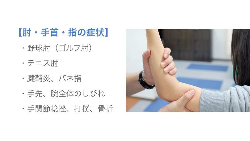【肘・手首・指の症状】   ・野球肘(ゴルフ肘)   ・テニス肘   ・腱鞘炎、バネ指   ・手先、腕全体のしびれ   ・手関節捻挫、打撲、骨折