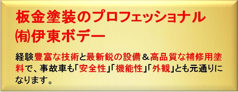 板金塗装のプロ伊藤ボデー。豊富な技術、最新鋭の設備、高品質な補修用塗料、安全・安心。福岡県。