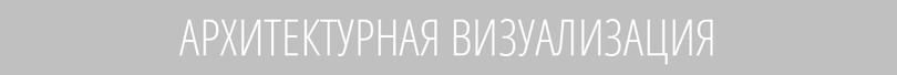 """ПЕРЕЙТИ В РАЗДЕЛ """"АРХИТЕКТУРНАЯ ВИЗУАЛИЗАЦИЯ"""""""