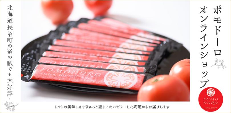 美味しいフローズンゼリー「ポモドーロ」ご自宅用・ギフト用に。北海道からお届けします