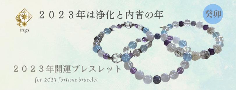 2019年開運パワーストーブレスレット☆彡2020年のあなたの守護石を入れてお届け致します。