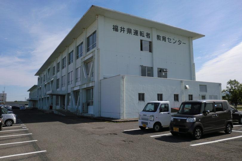 福井県運転者教育センター福井市春江太郎丸で飛び込み一発免許試験