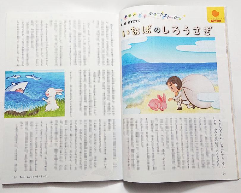 japanese_myth_legend_ちゃぐりん5月号「いなばのしろうさぎ」文章と挿絵の両方を担当_JA_家の光協会_日本神話
