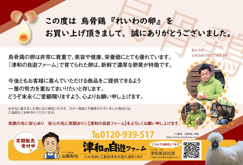 チラシ制作(津和の自遊ファーム)三重県鈴鹿市オリオンプラス