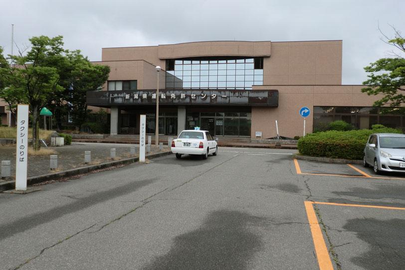 新潟県運転免許センター聖籠で飛び込み一発免許試験
