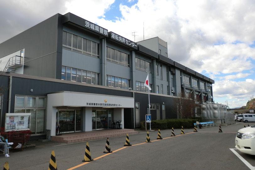 茨城県警察運転免許センターで飛び込み一発免許試験