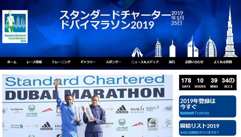 ドバイマラソン2019に出場したい!