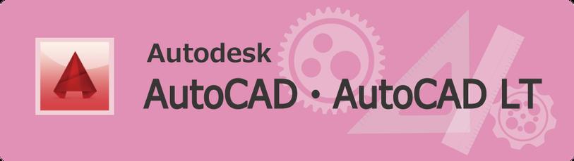 Autodesk AutoCAD AutoCAD LT の出張研修、講習と個別講座のご案内
