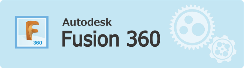 Autodesk Fusion 360 の出張研修、講習と個別講座のご案内