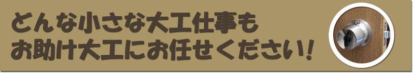 岡山県総社市のリフォームは早川建設