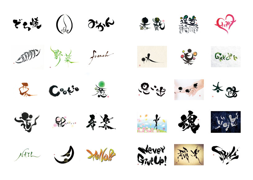 書道家書道家 桑名龍希 カタログ ロゴ作成 タイトル文字依頼 筆文字データ納品