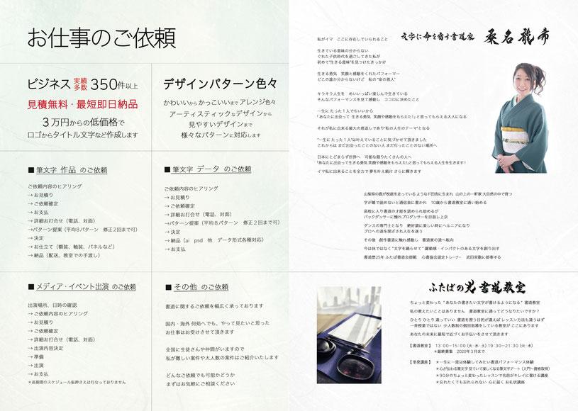 書道家書道家 桑名龍希 カタログ お仕事のご依頼 金額 実績 プロフィール