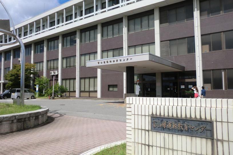 富山県運転教育センター富山市高島で飛び込み一発免許試験
