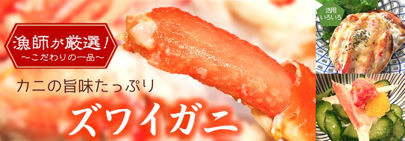 ズワイガニ商品紹介