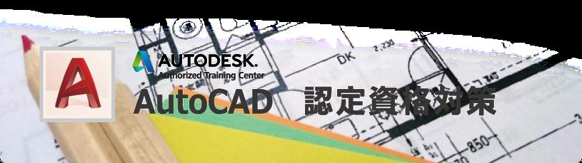 AutoCAD 認定資格対策