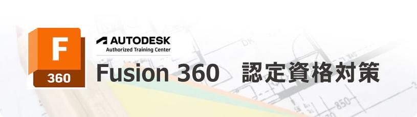 Fusion 360 認定資格対策