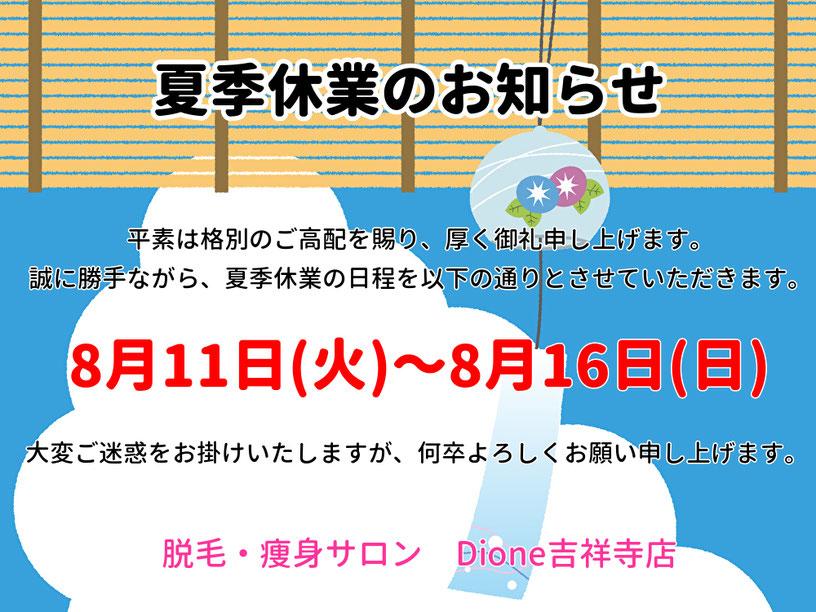 痛くない脱毛サロンDione吉祥寺店 夏季休業のお知らせ