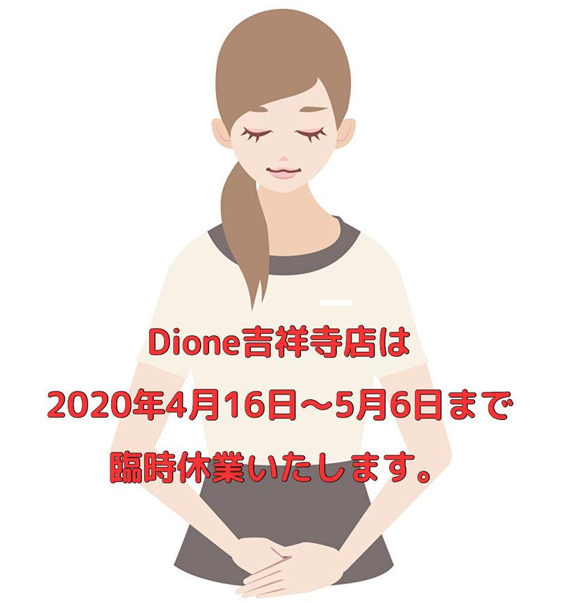 痛くない脱毛サロンDione吉祥寺店 新型コロナウイルス感染症対策に伴う臨時休業のお知らせ