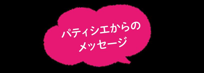低糖質スイーツ専門店 堀田洋菓子店 パティシエからのメッセージ