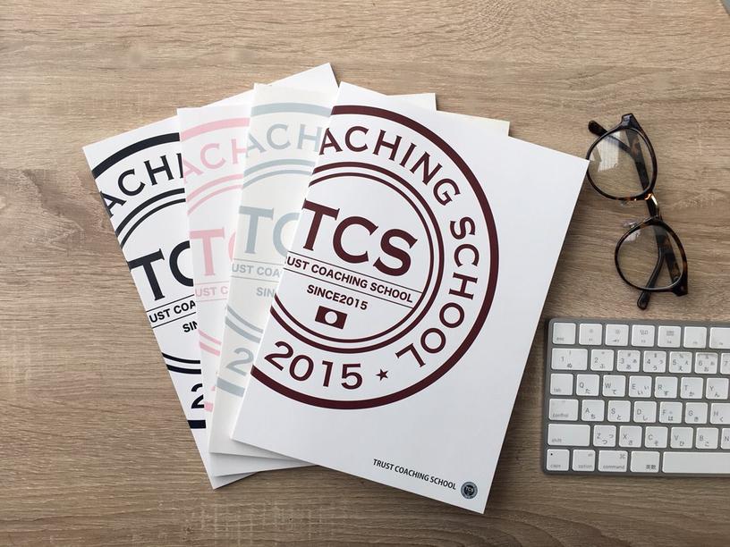 トラストコーチングスクール(TCS)一般講座「ベーシック講座・アドバンス講座」教員免許更新講習に導入!!