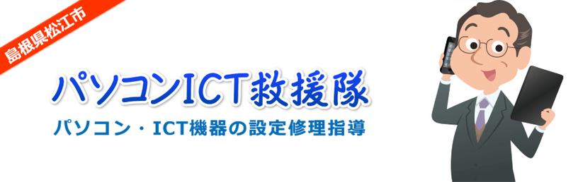 島根県松江市パソコンICTデジタル機器救援隊 パソコン・ICT機器の設定修理指導