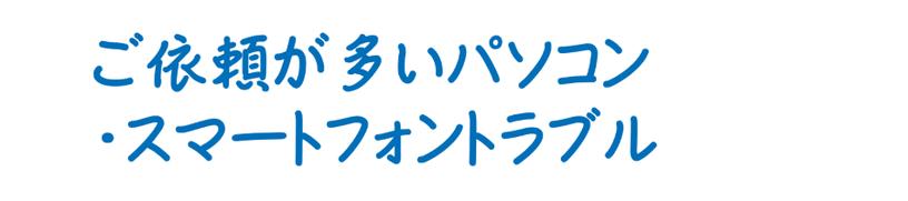 島根県松江市 パソコンICT救援隊 ご依頼が多いパソコン・スマートフォントラブル