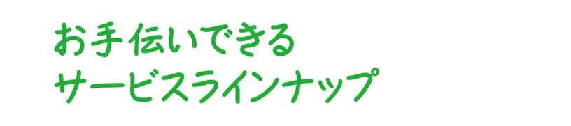 島根県松江市 インターネットマーケティング応援隊 サービスラインナップ