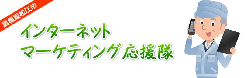 島根県松江市 インターネットマーケティング応援隊 インターネットマーケティングの王道を3つご紹介します ウェブマーケティング、メールマーケティング、ソーシャルメディアマーケティング。