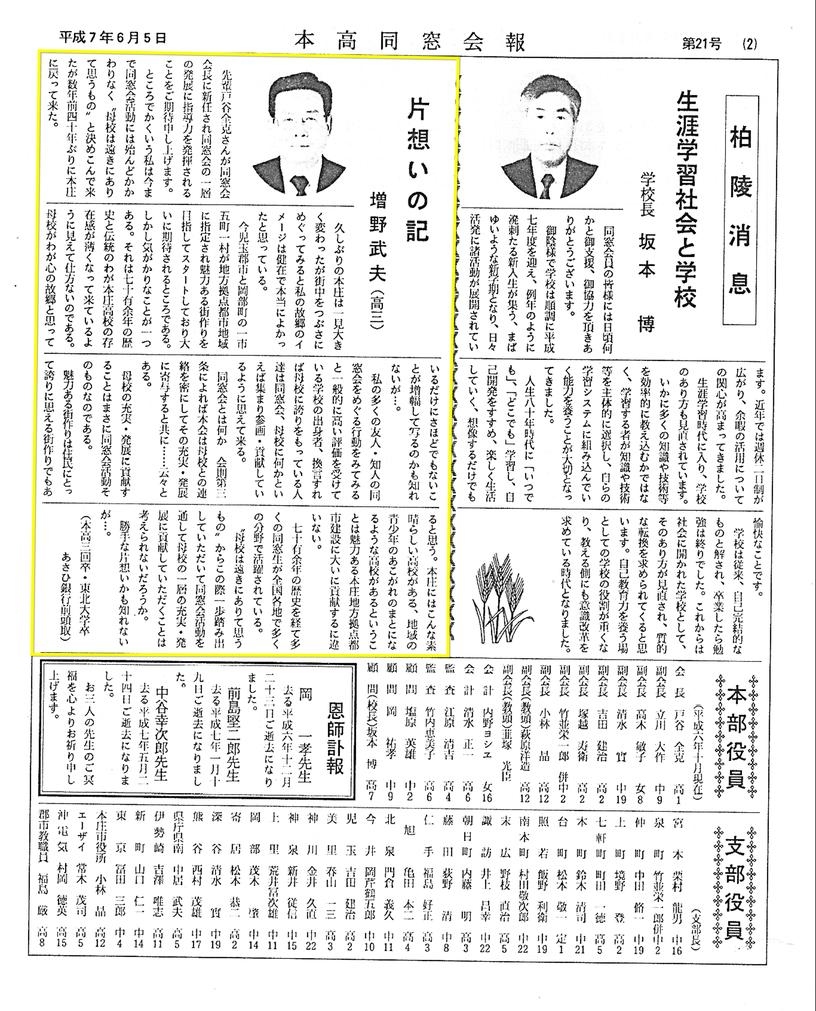 会報「柏陵」21号 増野武夫氏の画像