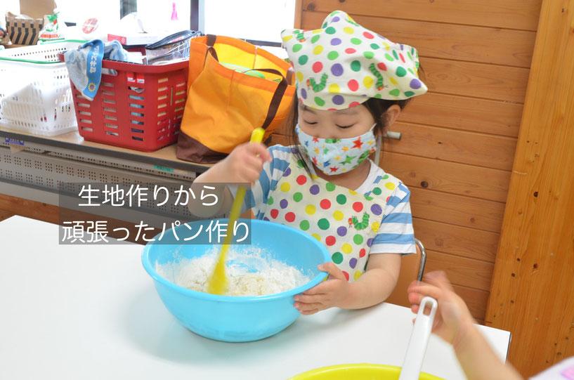 美濃加茂 岐阜 岐南 犬山 一宮 府中(東京) 子ども料理教室 パン生地作り