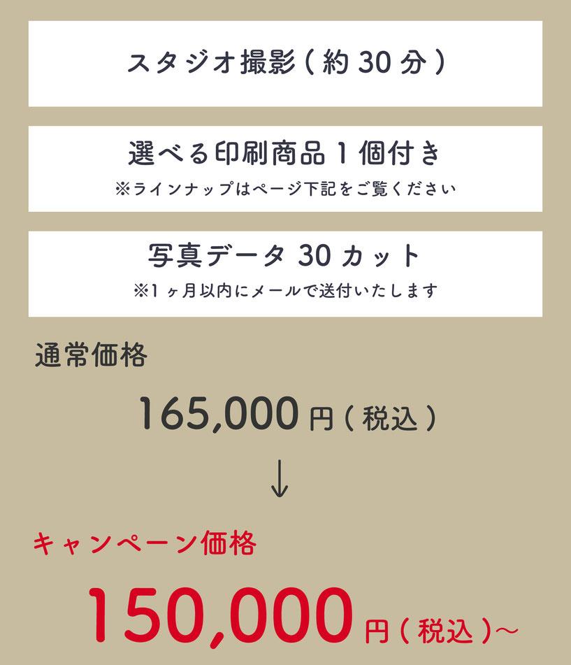 ・スタジオ撮影(約30分)・選べる印刷商品1個付きラインナップはページ下記をご覧ください・写真データ30カット※1ヶ月以内にメールで送付いたします。通常価格165,000円(税込)のところ、キャンペーン価格150,000円(税込)