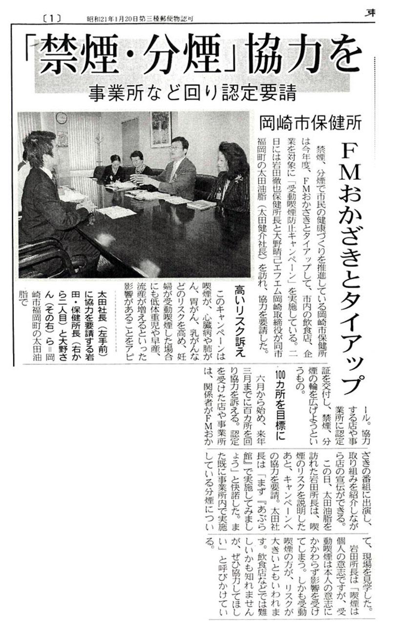 2008年10月 東海愛知新聞に掲載