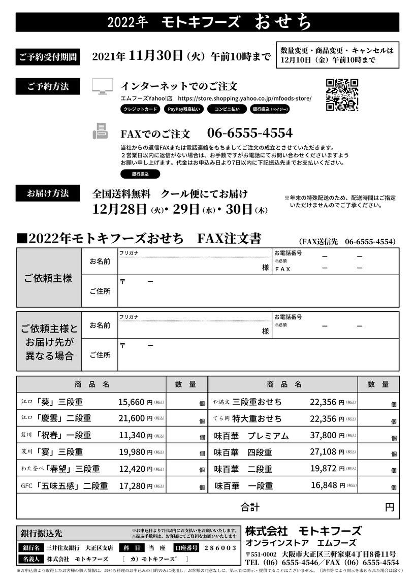 2022年おせちFAX申込書