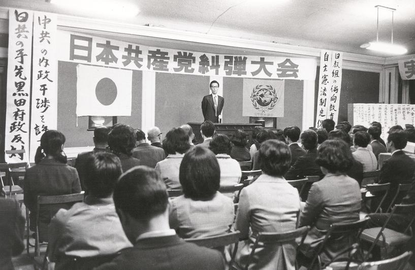「日本共産党糾弾大会」を開催(1972年)