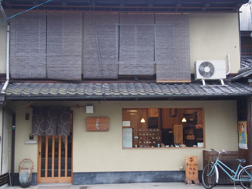 京都 ことと-帯と和の小物-