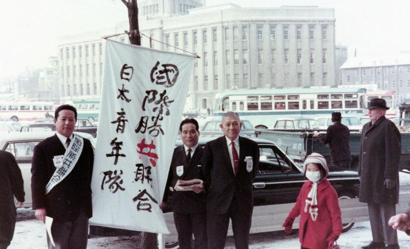「国際勝共連合 日本青年隊」結成(1968年)