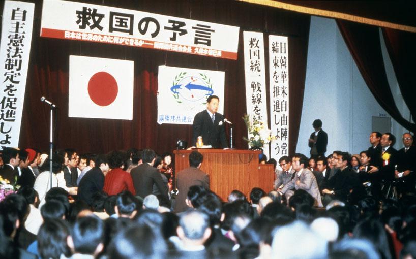 全国124ヵ所で久保木修己会長講演会「救国の予言」を開催(1973年)