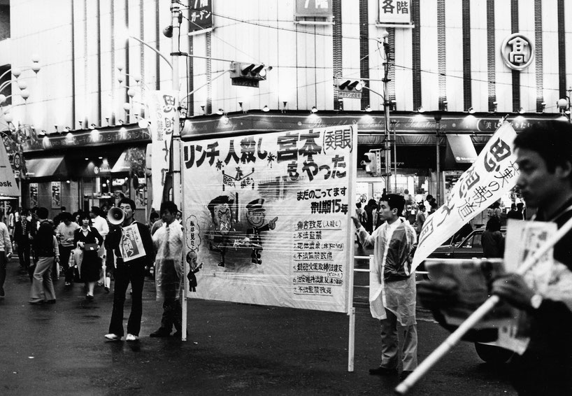 東京・立川での演説(1978年)