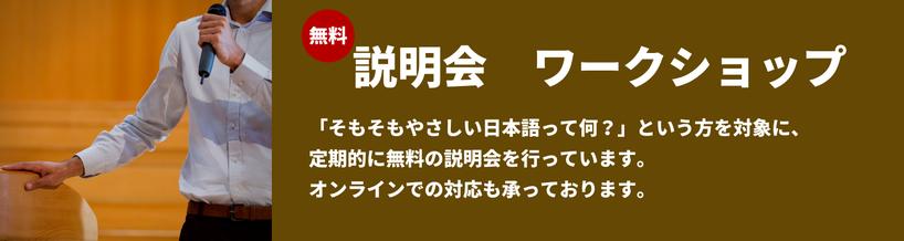 無料説明会 ワークショップ 「そもそもやさしい日本語って何?」という方を対象に、定期的に無料の説明会を行っています。オンラインでの対応も承っております。