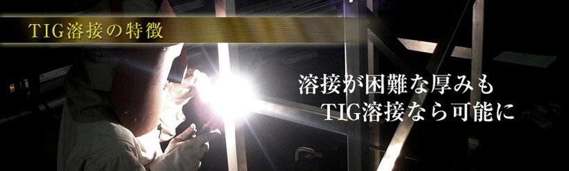 TIG溶接の特徴 溶接が困難な厚みもTIG溶接なら可能に