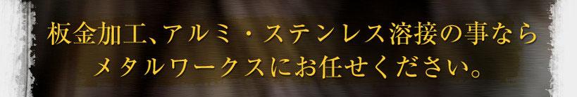 金属加工やステンレス溶接の依頼は千葉県にある【メタルワークス】まで。